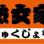 第430試合 ドルプロ vol.10